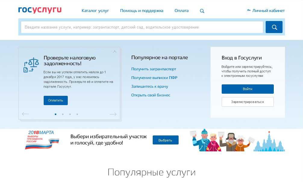 Сначала заходим на официальный портал госуслугgosuslugi.ru