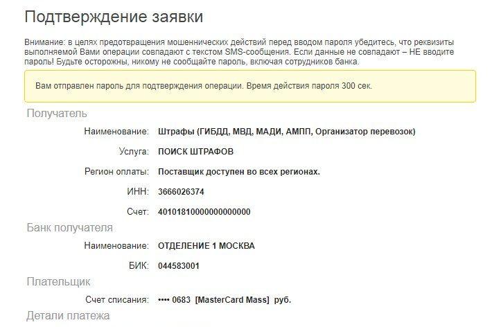 подтвердить заявку на подключение путем ввода смс-пароля