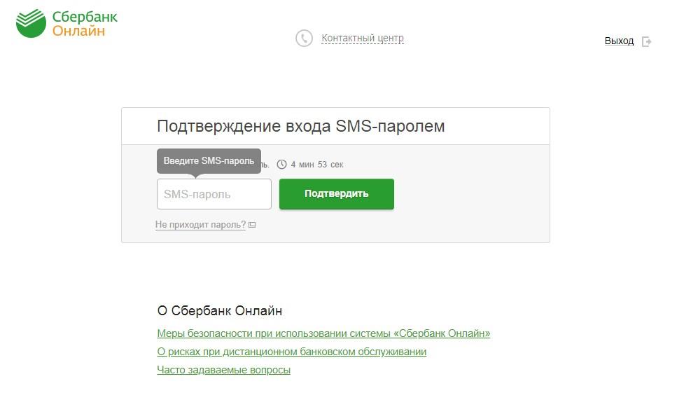 введя sms-пароль, пришедший вам на мобильный телефон