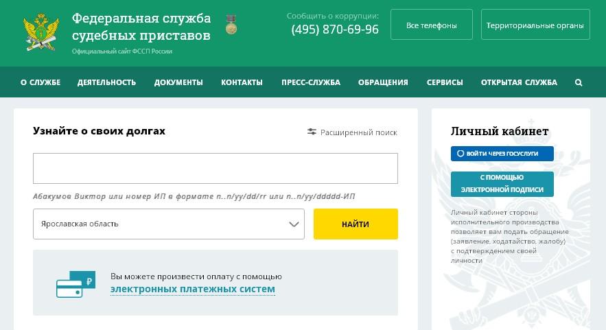 Узнать о задолженности по штрафам ГИБДД можно не выходя из дома на официальном сайте службы судебных приставов http://fssprus.ru/iss/ip/