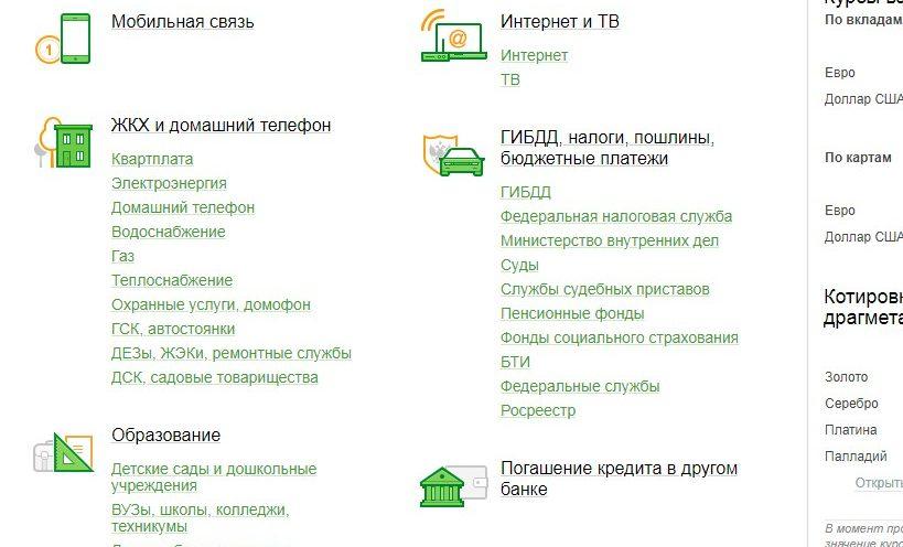 штрафах ГИБДД в Сбербанке онлайн – выберите раздел «ГИБДД, налоги, пошлины, бюджетные платежи»