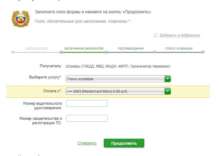 номеру водительского удостоверения (10 символов без пробелов), либо по номеру свидетельства о регистрации ТС