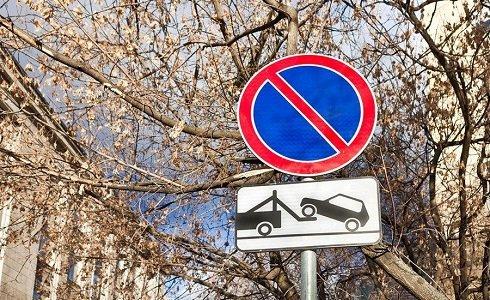 Штраф за знак стоянка запрещена